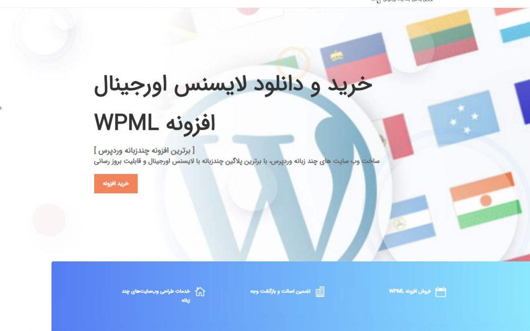 چرا باید از IranWPML لایسنس و دانلود افزونه WPML را خریداری کنید؟